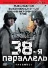 38-Я ПАРАЛЛЕЛЬ
