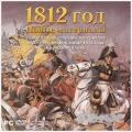 1812 год. Новые материалы