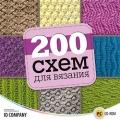 200 схем для вязания