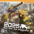 2025: Битва за Родину