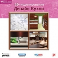 3D-моделирование. Дизайн кухни