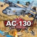 AC-130. Кара небесная
