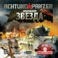 Achtung Panzer. Операция «Звезда»