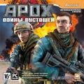 APOX: Воины пустошей