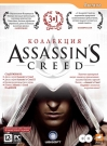 Assassin's Creed Коллекция