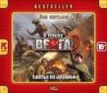Bestseller: В тылу врага 2: Братья по оружию. Лис пустыни