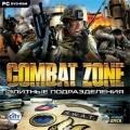 Combat Zone. Элитные подразделения