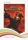 Disney. Любимые герои. Пираты Карибского моря. На краю света