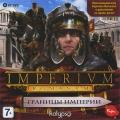 Imperium Romanum. Границы Империи