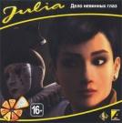 Julia. Дело невинных глаз