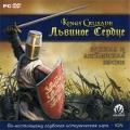 Kings Crusade. Львиное Сердце