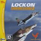 Lock On: Горячие скалы 2