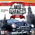 Moscow Racer Автолегенды СССР