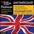 Talk to Me Platinum. Английский язык
