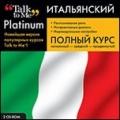 Talk to Me Platinum. Итальянский язык