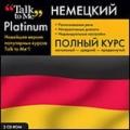 Talk to Me Platinum. Немецкий язык