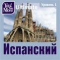Tell me More Ultimate. Испанский язык
