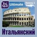 Tell me More Ultimate. Итальянский язык