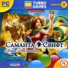 TurboGames. Саманта Свифт. Тайна Атлантиды