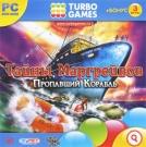 TurboGames. Тайны Маргрейвов. Пропавший корабль