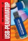 USB-реаниматор. USB-накопитель + резервный СD для восстановления