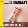 Клуб любителей шахмат: Shredder 11