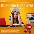 Курсовые работы. Лучшие работы 2011