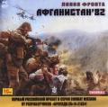 Линия фронта. Афганистан'82