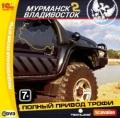 Мурманск–Владивосток 2