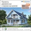 Проекты деревянных и каркасных домов