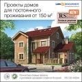 Проекты домов для постоянного проживания от 150 м2