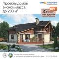 Проекты домов экономкласса. До 200 м2