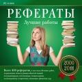 Рефераты. Лучшие работы 2000-2011