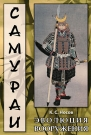 Самураи: эволюция вооружения