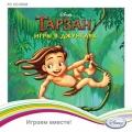 Disney. Играем вместе. Тарзан. Игры в джунглях
