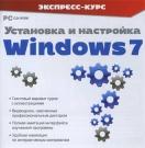 Экспресс-курс. Установка и настройка Windows 7