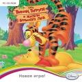 Винни, Тигруля и жители Большого Леса