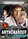 Сериальный Хит. Антиснайпер 1,2,3,4 (4 DVD)