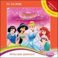 Disney. Игры для девочек. Принцессы. Зачарованный мир