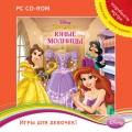 Disney. Игры для девочек. Принцессы. Юные модницы