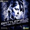 Battlefield: Битва за Нью-Йорк