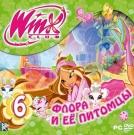 Winx Club. Флора и ее питомцы