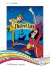 Disney. Любимые герои. Питер Пэн