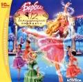 Barbie: 12 Танцующих принцесс