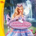 Barbie: Лебединое озеро