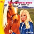 Barbie: Приключения на ранчо
