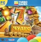 Turbo Games. 7 чудес