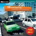 3D-инструктор: Учебный автосимулятор + ПДД 2012