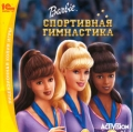 Barbie: Спортивная гимнастика!