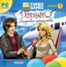 Turbo Games. Дарья. Загадочное путешествие